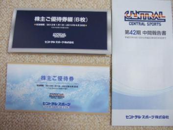 20111210セントラルスポーツ