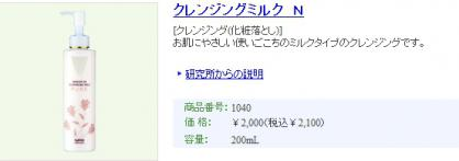 20111220ノエビア1040