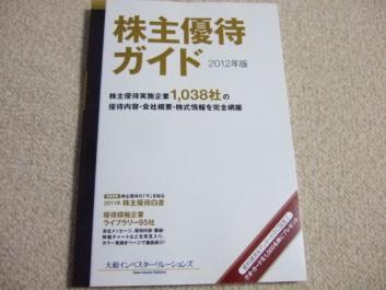 20111226優待ガイド