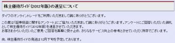20111226優待ガイドB