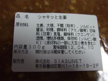 20120118C.jpg