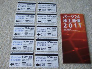 20120128A.jpg