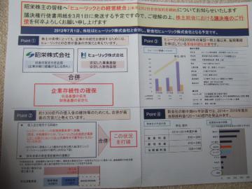 20120225昭栄