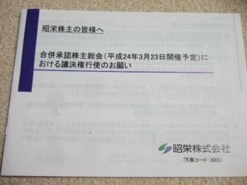 20120225昭栄2
