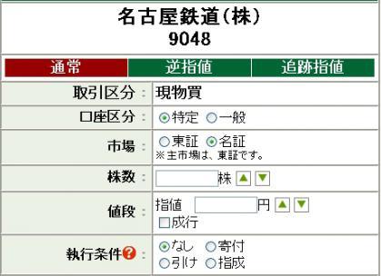 20120308取引2