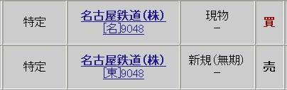 20120308取引4