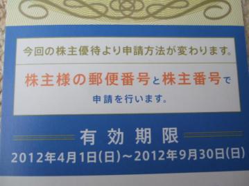 20120310GMO2