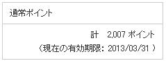 20120310GMO7