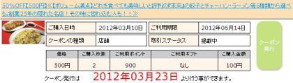 20120311GMO2