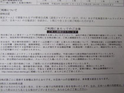 20120317東京ドーム2