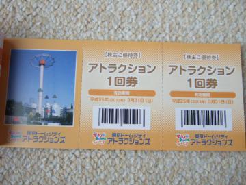 20120317東京ドーム4