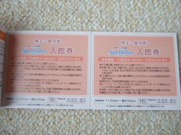 20120317東京ドーム5