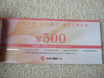 20120317東京ドーム3