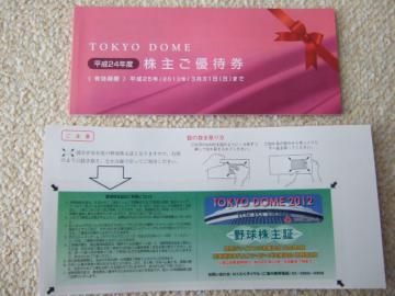 20120317東京ドーム1