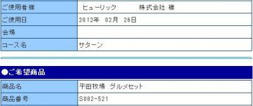 20120319ヒューリック4