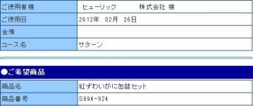 20120319ヒューリック3