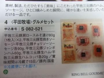 20120319ヒューリック1