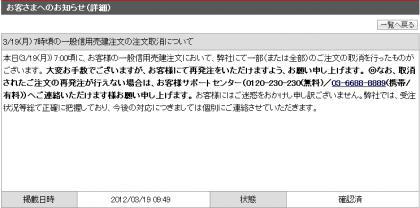 20120319カブコム2