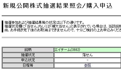 20120323エイチーム野村