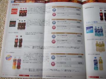 20120323コカコーラウェスト3