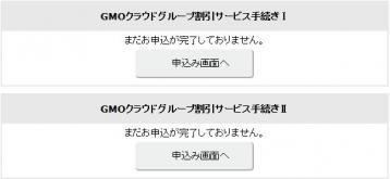 20120324GMOクラウド3