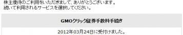 20120324GMOクラウド2