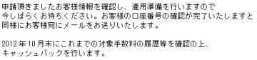 20120324GMOクラウド4