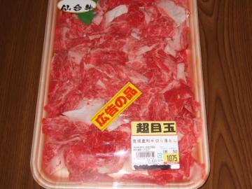 20120407お肉