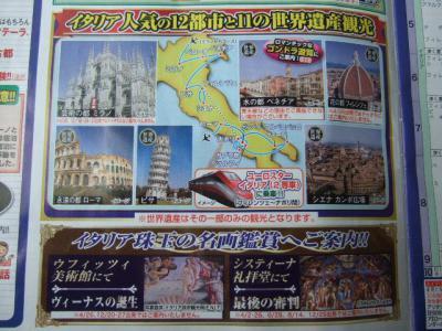 20120319イタリア旅行