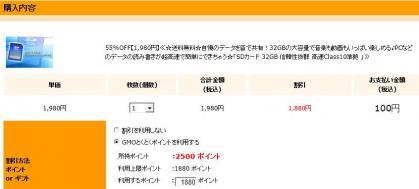 20120419くまポン2