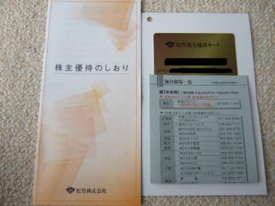 20120421松竹1