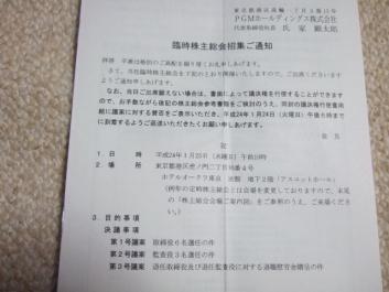 2012_01110006.jpg