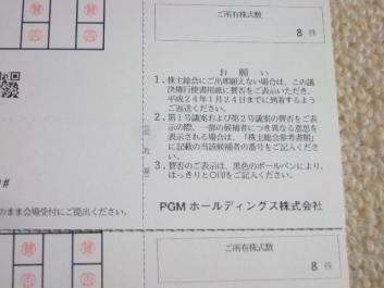 2012_01110008.jpg