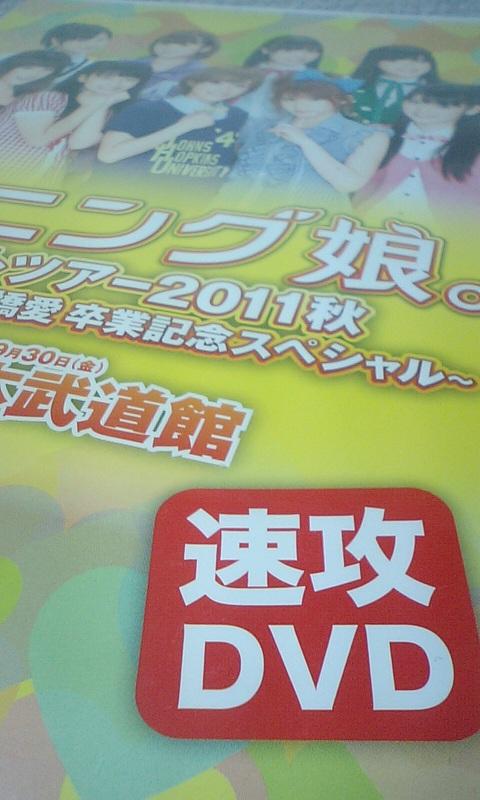 速攻DVD