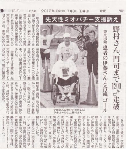 読売新聞0708