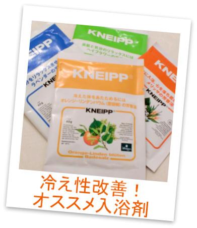12月11日 Kneipp2