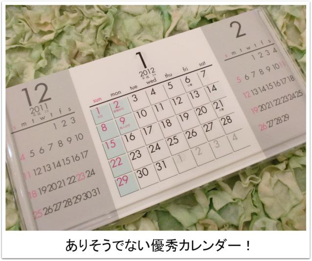12月21日 カレンダー3