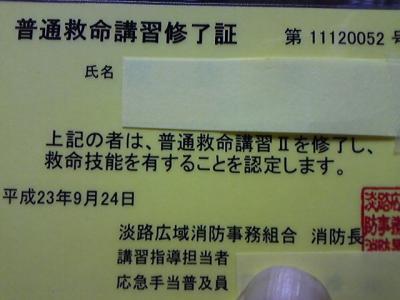 110924_195150_convert_20110924202101.jpg