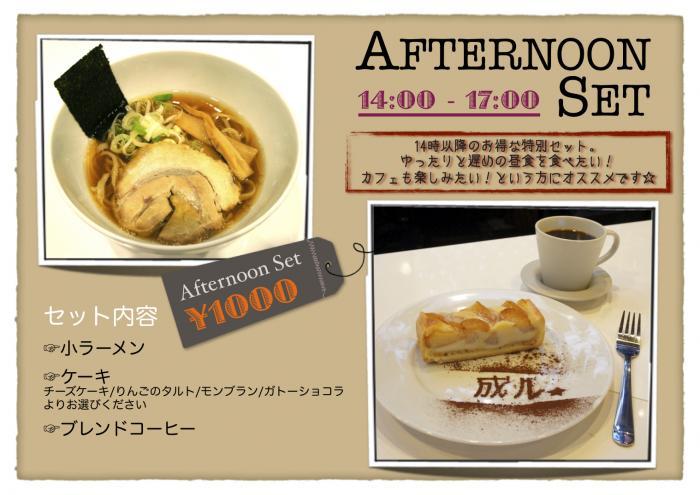 afternoon set