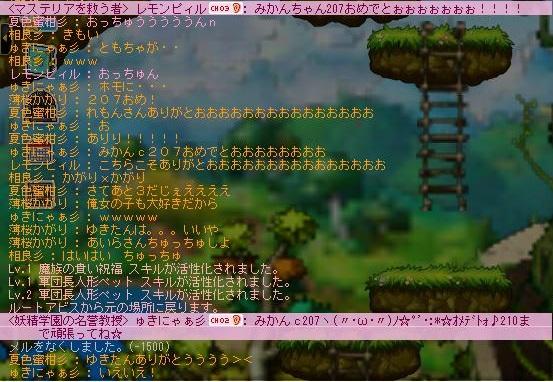 Maple140206_024558.jpg