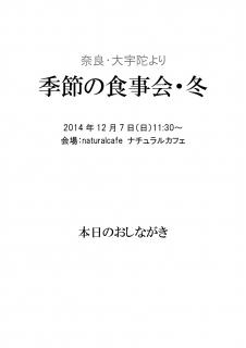 141207当日おしながき-002