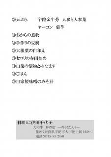 141207当日おしながき-004