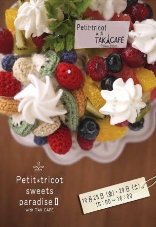 petitori_sweet.jpg