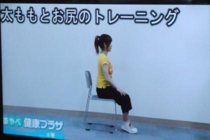 綾部健康ブラザ椅子体操