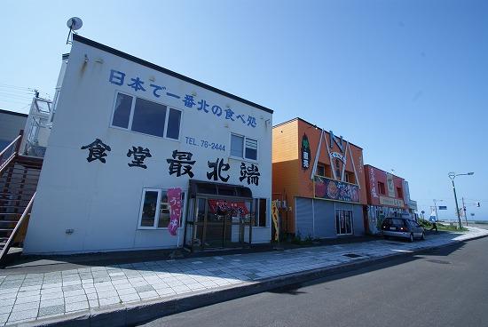 宗谷岬 13