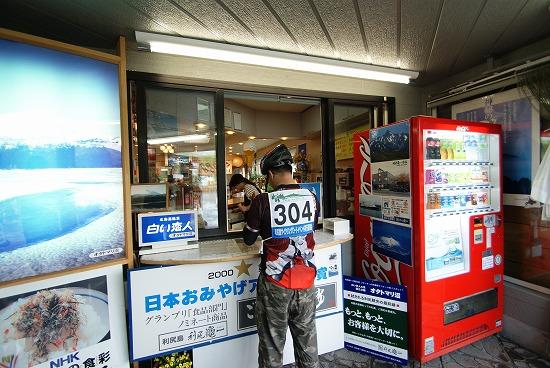 利尻島 ふれあい サイクリング 25
