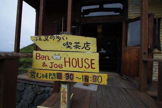 礼文島 桃岩荘 25