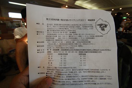 利尻島 43
