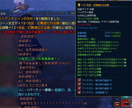 TERA_ScreenShot_0326_022048.jpg