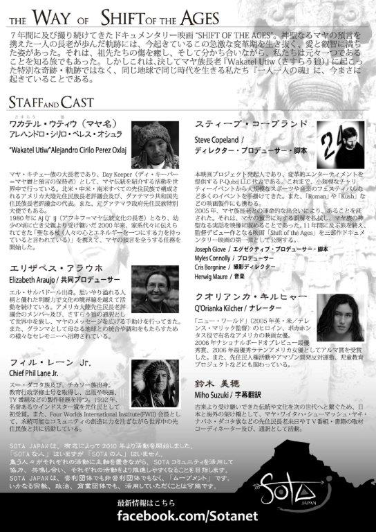 sotamovie-j_flyer_ura-1.jpg